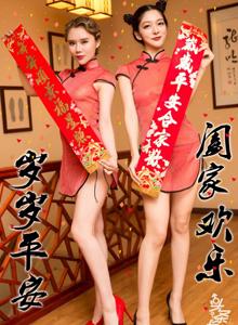 小热巴&爱丽莎Lisa新年旗袍美女主题写真 头条女神性感美女姐妹花写真