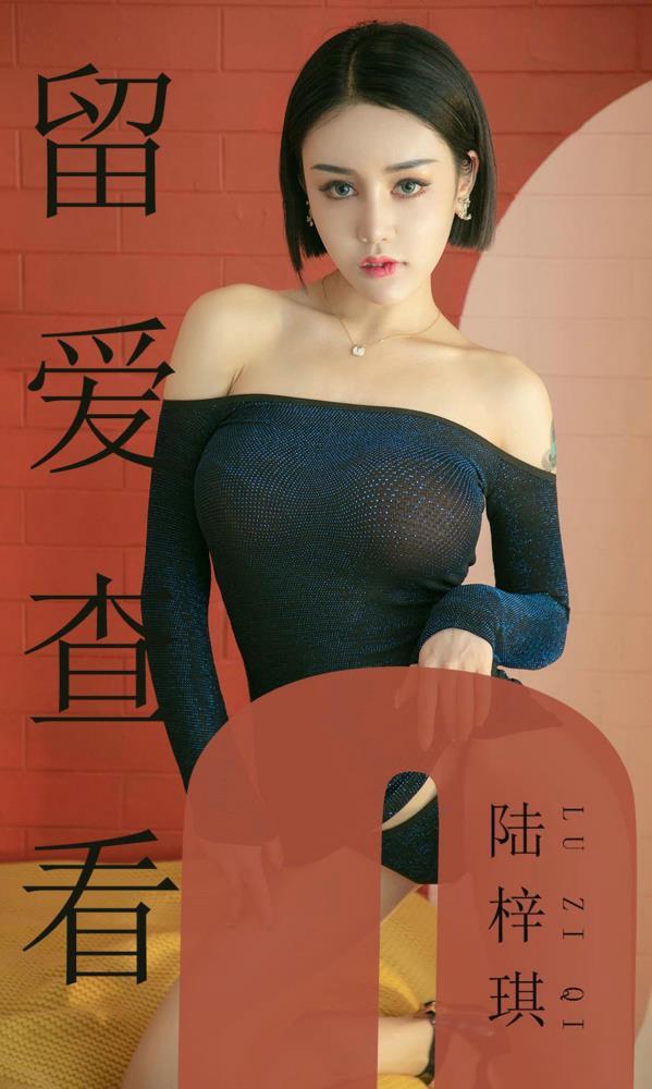 陆梓琪性感短发美女丰满巨乳诱惑 - 尤果圈陆梓琪No.1481美女套图